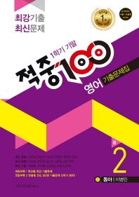 중학 영어 중2-1 기말 기출문제집(동아 이병민)(2016)