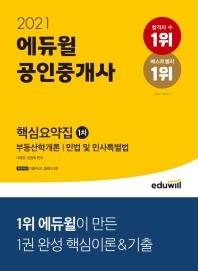 공인중개사 1차 핵심요약집(2021)(에듀윌)