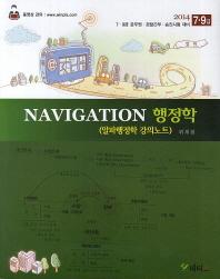 행정학(알파행정학 강의노트)(7 9급)(2014)(Navigation)