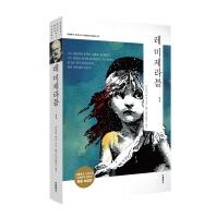 레 미제라블. 1(보급판)(더클래식 도네이션 세계문학 컬렉션 31)