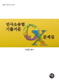민사소송법 기출지문 OX문제집(2017)