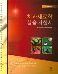 치과재료학 실습지침서(2판)(스프링)