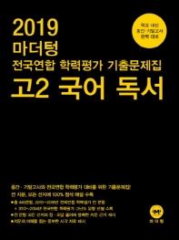 고등 고2 국어 독서 전국연합 학력평가 기출문제집(2019)