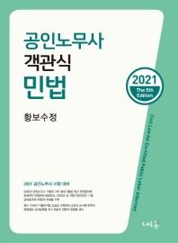 공인노무사 객관식 민법(2021)(5판)