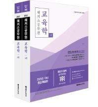 교육학 세트(2021)(해커스공무원)(전2권)
