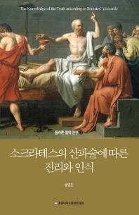 소크라테스의 산파술에 따른 진리와 인식(플라톤 철학 연구 1)