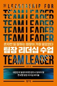 팀장 리더십 수업(팀장의 서재 1)