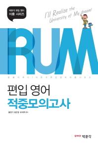 편입 영어 적중모의고사(8절)(IRUM)(박문각 편입 영어 이룸 시리즈)