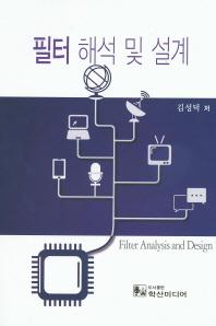 필터 해석 및 설계