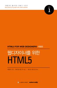 웹디자이너를 위한 HTML5(개정판)(아름다운 웹사이트 만들기 시리즈 1)