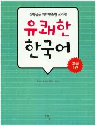 유쾌한 한국어 고급 . 1