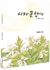 치자꽃 향기: 두 번째 여름
