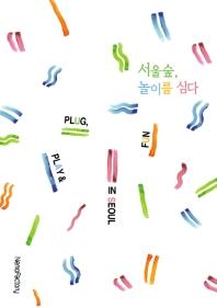 서울숲, 놀이를 심다(Plug, Play & Fun in Seoul)