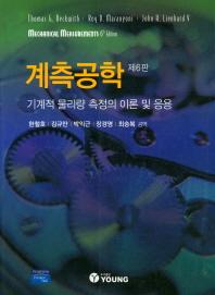 계측공학(6판)(양장본 HardCover)