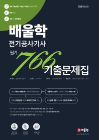 전기공사기사 필기 766 기출문제집(2020)(배울학)