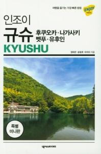 인조이 규슈(미니북)(2019)(ENJOY 세계여행 09)