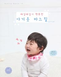 소잉 하루에 Vol. 10: 매일매일이 행복한 아기옷 바느질