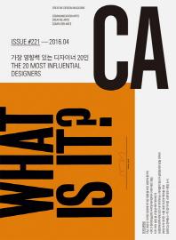 디자인 매거진 CA(씨 에이)(#221)(4월호)