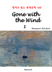 Gone with the Wind 1 (영어로 읽는 세계문학 160)