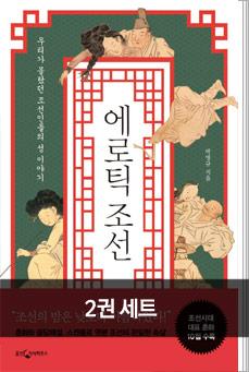 [40%▼]에로틱 조선 + 조선 왕조 실록 세트