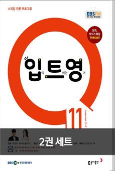 입트영 + 귀트영 세트 (2019년 11월호)