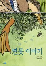 연못 이야기(봄 여름 가을 겨울)(웅진 세계그림책 96)(양장본 HardCover)