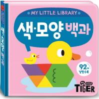 My Little Library 색 모양 백과
