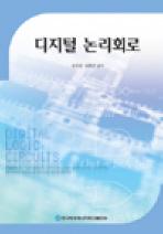 디지털논리회로(워)(2011-1) 워크북 포함입니다