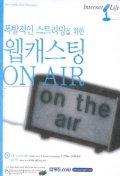 웹캐스팅 ON AIR(폭발적인 스트리밍을 위한)(CD-ROM 1장 포함)