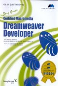 CERTIFIED MACROMEDIA DREAMWEAVER DEVELOPER(EASY GUIDE)