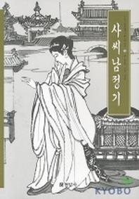사씨남정기 /현암사[1-630171]