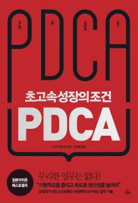 초고속성장의 조건 PDCA