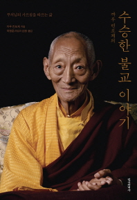 수승한 불교 이야기(까루 린포체의)