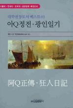 아Q정전 광인일기(대학권장도서 베스트 3)