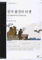 중국 불경의 탄생(서남동양학술총서)(양장본 HardCover)