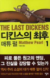 디킨스의 최후. 1 --- 책 위아래 옆면 도서관 장서인있슴 ( 본문깨끗 )