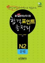 합격포인트 총정리: N2 문법(신 일본어능력시험)