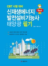 신재생에너지발전설비(태양광)기능사 필기(2017)