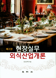 외식산업개론(현장실무)(2판)(양장본 HardCover)