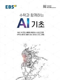 수학과 함께하는 AI 기초(EBS)