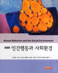 인간행동과 사회환경(개정판 2판)(양장본 HardCover)