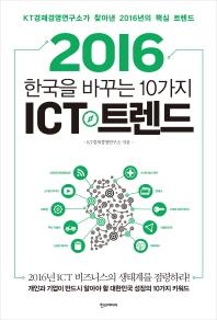 �ѱ��� �ٲٴ� 10���� ICT Ʈ����(2016)