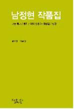 남정현 작품집(지식을만드는지식 고전선집 508)