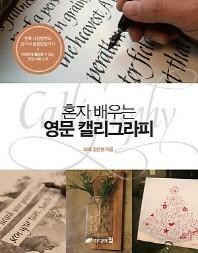 영문 캘리그라피(혼자 배우는)