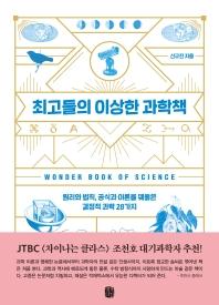최고들의 이상한 과학책(양장본 HardCover)
