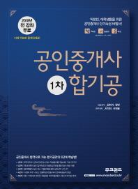 무크랜드 공인중개사 1차 합기공(2018)