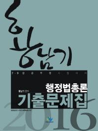 황남기 행정법총론 기출문제집(2016)(인터넷전용상품)