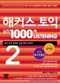 해커스 토익 실전 1000제 LISTENING 2(문제집)