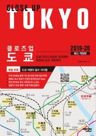 클로즈업 도쿄(2019-20)