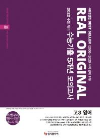 고등 영어 고3 수능기출 5개년 모의고사(2021)(2022 수능대비)(리얼 오리지널)